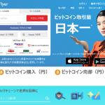 ビットコイン販売所、bitFlyer(ビットフライヤー)のアカウント作成方法