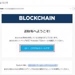 Bitcoinのお財布『blockchain』で、認証を行う。